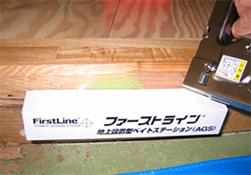 地上設置型ベイトステーション処理(AGS装置)